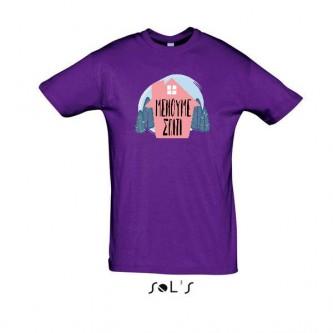 "Unisex t-shirt ""MENOYME_SPITI"""