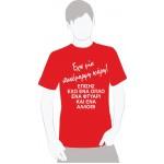 Unisex t-shirt Κόρη