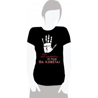 T-shirt ΔΙΑΜΑΡΤΥΡΙΑΣ DMRF