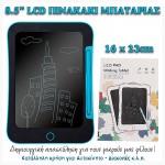 "Tablet 8.5"" LCD ΠΙΝΑΚΑΚΙ MGPDBL"