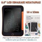 "Tablet 8.5"" LCD ΠΙΝΑΚΑΚΙ MGPDOR"