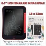"Tablet 8.5"" LCD ΠΙΝΑΚΑΚΙ MGPDRD"