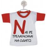 ΝΕΟΣ ΟΔΗΓΟΣ ΜΙΝΙ ΜΠΛΟΥΖΑΚΙ